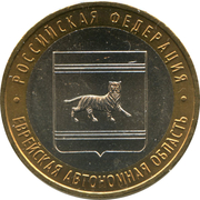 10 Rubles (The Jewish Autonomous Region) -  reverse