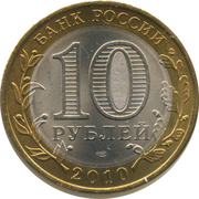 10 Rubles (Bryansk (the Xth c.)) -  obverse