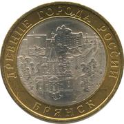 10 Rubles (Bryansk (the Xth c.)) -  reverse