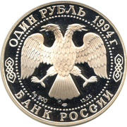 1 Ruble (Red-breasted Goose) – obverse