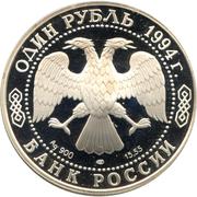 1 Ruble (Central Asian Cobra) – obverse