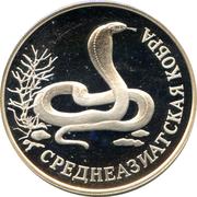 1 Ruble (Central Asian Cobra) – reverse
