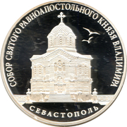 3 Rubles (Saint Vladimir's Cathedral (the Admirals' Burial Vault), the City of Sevastopol) -  reverse