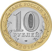 10 Rubles (Belgorod Region) -  obverse