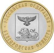 10 Rubles (Belgorod Region) -  reverse