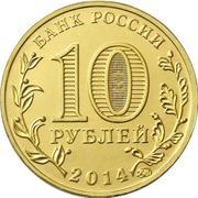 10 Rubles (Stary Oskol) -  obverse