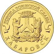 10 Rubles (Khabarovsk) -  reverse