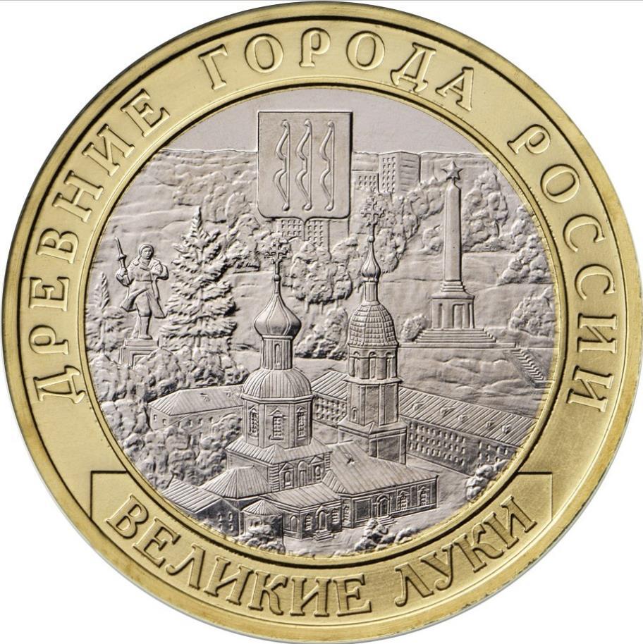 Bimetallic coins: list. Bimetallic coins of Russia. Bimetallic 10-ruble coins
