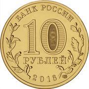 10 Rubles (Petrozavodsk) -  obverse