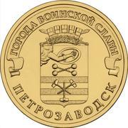 10 Rubles (Petrozavodsk) -  reverse