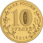 10 Rubles (Feodosiya) -  obverse