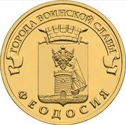 10 Rubles (Feodosiya) -  reverse