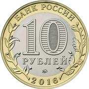 10 Rubles (Irkutsk Region) -  obverse