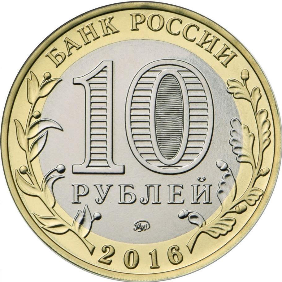 SET 6 RUSSIAN COINS 10 RUBLES 2007 REGIONS OF RUSSIA