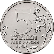 5 Rubles (Kishinev) -  obverse