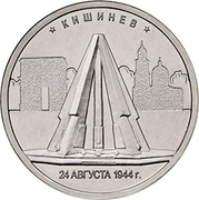 5 Rubles (Kishinev) -  reverse