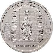 5 Rubles (Tallinn) -  reverse