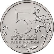 5 Rubles (Prague) -  obverse
