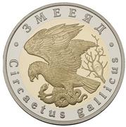 5 Chervontsev (Short-toed snake eagle) -  obverse