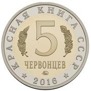 5 Chervontsev (Short-toed snake eagle) -  reverse
