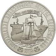 1 Zolotoy Rog (Return to Vladivostok Porto Franco status) -  obverse