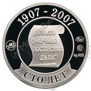 Token - Firm Coins and Medals (100th Anniversary) -  obverse