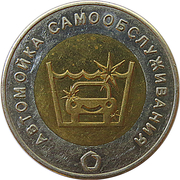Car Wash Token - Gostoeco (St. Petersburg) – obverse