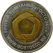 Car Wash Token - Gostoeco (St. Petersburg) – reverse