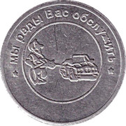 Car Wash Token - Car wash self-service № 1 – reverse