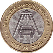 Car Wash Token - Clean City (Mikhailovsk) – reverse