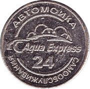 Car Wash Token - Aqua Express (Moscow) – obverse