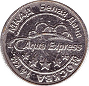 Car Wash Token - Aqua Express (Moscow) – reverse