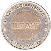 Car Wash Token - Hose (Solnechnogorsk) – obverse