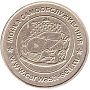 Car Wash Token – reverse