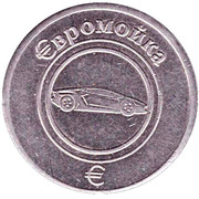 Car Wash Token - Eurowash – obverse