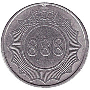 Car Wash Token - 888 (Moscow) – reverse