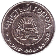 Car Wash Token - Clean City (Slavyansk-na-Kubani) – obverse