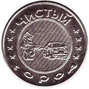 Car Wash Token - Clean City (Slavyansk-na-Kubani) – reverse