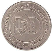 Car Wash Token - DM (Borisoglebsk) – reverse