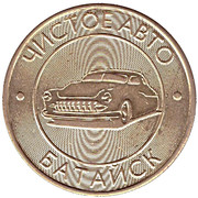 Car Wash Token -  Clean City (Bataysk) – obverse