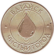 Car Wash Token -  Clean City (Bataysk) – reverse