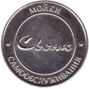 Car Wash Token - Brother-in-law (Volgodonsk) – obverse