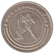 Car Wash Token - Armavir (vacuum) – obverse