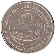 Car Wash Token - Armavir (vacuum) – reverse