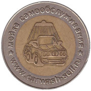 Car Wash Token - Aquatone (Armavir) – reverse