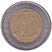 Car Wash Token - Crystal (Essentuki) – obverse