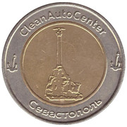 Car Wash Token - CleanAutoCenter (Sevastopol) – obverse