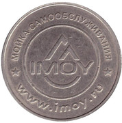 Car Wash Token - Imoy (Serpukhov) – obverse