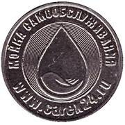 Car Wash Token - Carex24 (1; Moscow) – reverse