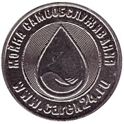Car Wash Token - Carex24 (2; Moscow) – reverse